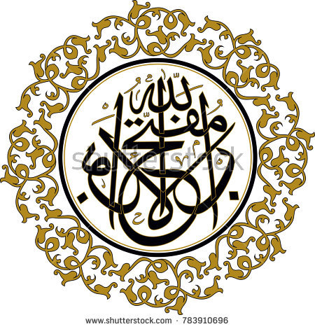 Allah, Ulucami, islam, isolated, greeting, decoration, table, font, tile, ornament, new, ramadan, vector, symbol, god, celebration, graphic, element, card, abstract, religious, koran, geometric, illustration, most, decorative, frame, design, text, islamic, religion, art, style, vintage, board, arab, border, arabic, muslim, calligraphy, happy, allah, wall plate, quran