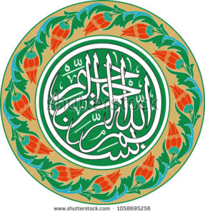 stock-vector-bismillahirrahmanirrahim-everything-in-the-islamic-world-begins-with-the-name-of-allah-speaking-of-1058695256