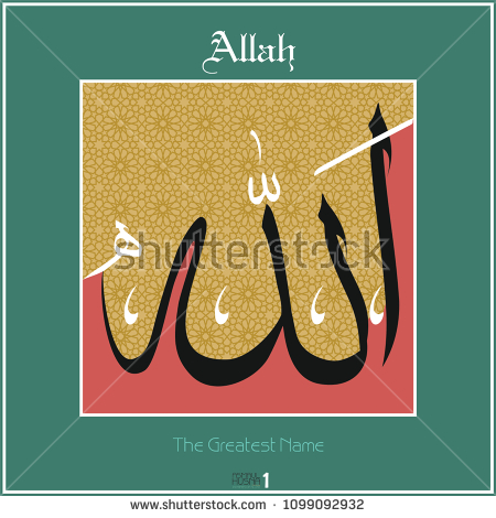 stock-photo-asmaul-husna-names-of-allah-every-name-has-a-different-meaning-it-can-be-used-as-wall-panel-1099092932