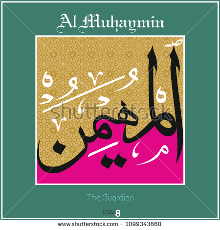 stock-photo-asmaul-husna-names-of-allah-every-name-has-a-different-meaning-it-can-be-used-as-wall-panel-1099343660