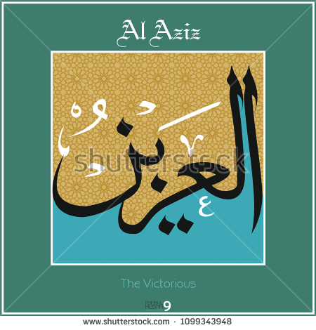 stock-photo-asmaul-husna-names-of-allah-every-name-has-a-different-meaning-it-can-be-used-as-wall-panel-1099343948