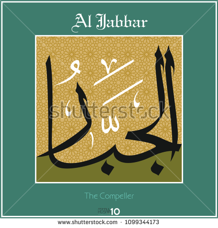stock-photo-asmaul-husna-names-of-allah-every-name-has-a-different-meaning-it-can-be-used-as-wall-panel-1099344173