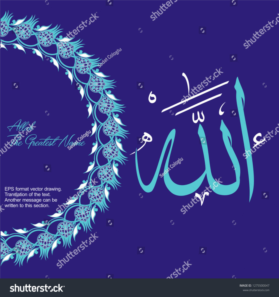 stock-vector-vector-calligraphy-name-of-allah-wall-panel-gift-card-decorative-materials-mosques-and-houses-1275500047