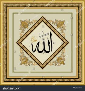 Allah, Ottoman Zencerek Stlye frame