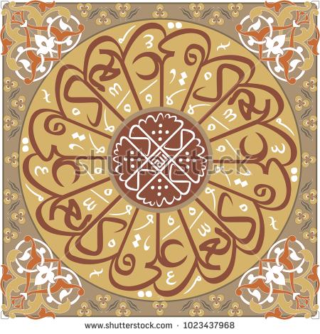 Suleymaniye, Table, hat, kaligrafi,
