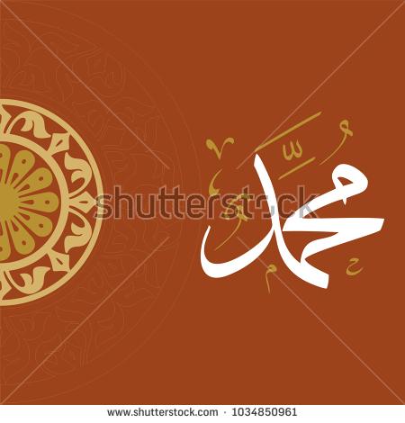 Hz. Muhammed, Muhammed,