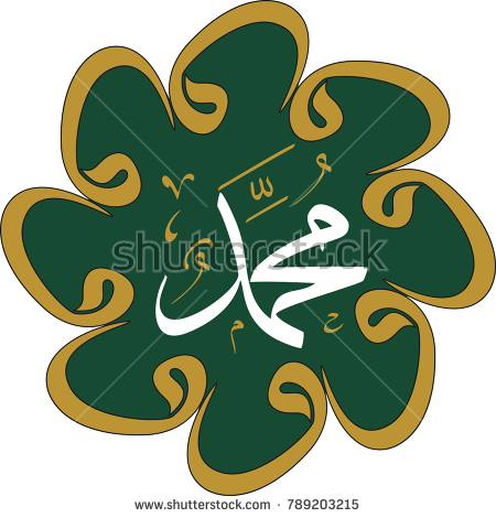 Hz. Muhammed, muhammed, peygamber, vav,