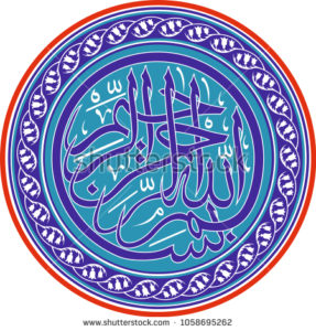 stock-vector-bismillahirrahmanirrahim-everything-in-the-islamic-world-begins-with-the-name-of-allah-speaking-of-1058695262