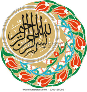 stock-vector-bismillahirrahmanirrahim-everything-in-the-islamic-world-begins-with-the-name-of-allah-speaking-of-1062438089