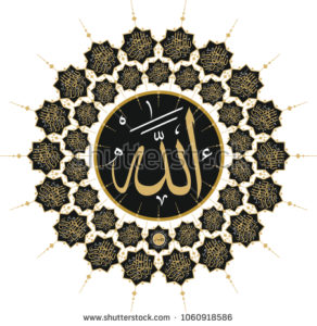 stock-vector-everything-in-the-islamic-world-begins-with-the-name-of-allah-this-table-with-bismillah-and-1060918586