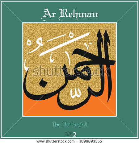stock-photo-asmaul-husna-names-of-allah-every-name-has-a-different-meaning-it-can-be-used-as-wall-panel-1099093355
