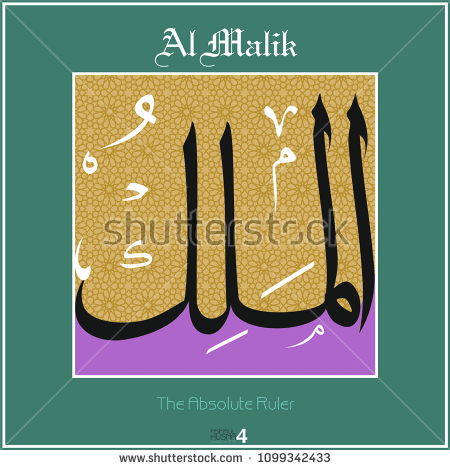 stock-photo-asmaul-husna-names-of-allah-every-name-has-a-different-meaning-it-can-be-used-as-wall-panel-1099342433