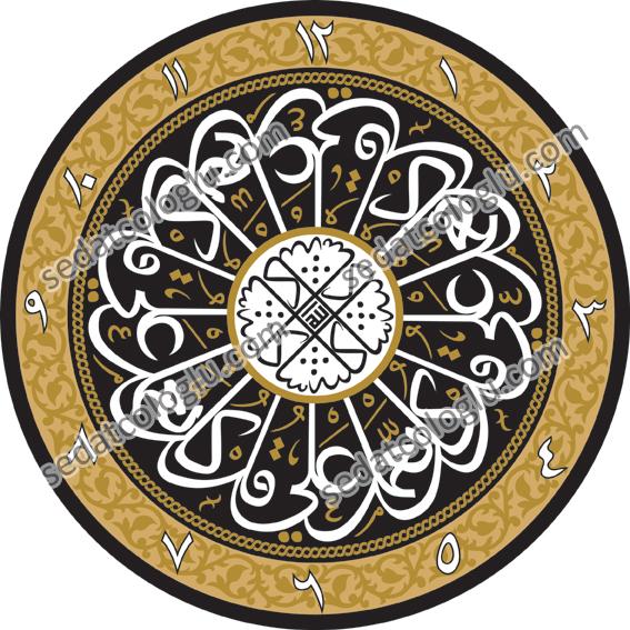 Clock_19 ALLAH SUPREME